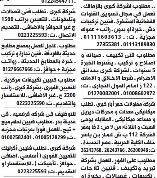 gov-jobs-16-07-28-04-23-47