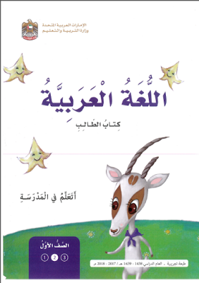 كتاب النشاط لمادة اللغة العربية للصف الاول الفصل الثالث 2019