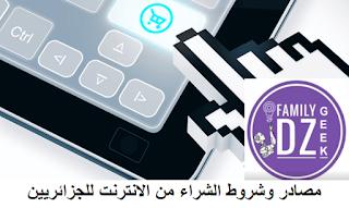 مصادر وشروط الشراء من الانترنت للجزائريين