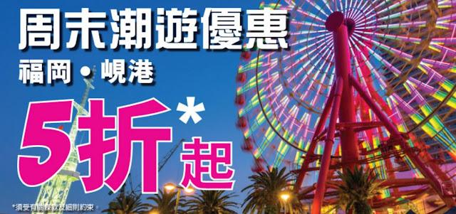 HKExpress 「週末優惠」 香港飛峴港$199、福岡$399起,今晚12時(即4月30日零晨)開賣!