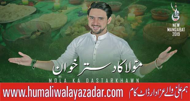 Farhan Ali Waris Manqabat 2019 ~ Manqabat Hum Ali Walay Azadar