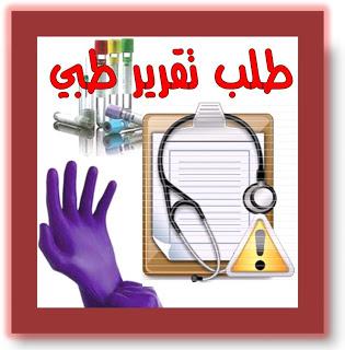 صيغة طلب تقرير طبي