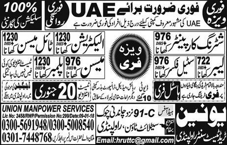 UAE Jobs under Union Trade Test and Training Centre for Mason, Labor, Others