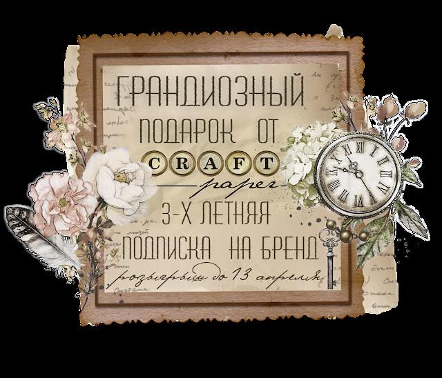 """Грандиозный Розыгрыш - 3-х летняя подписка от """"Craft Paper""""!"""