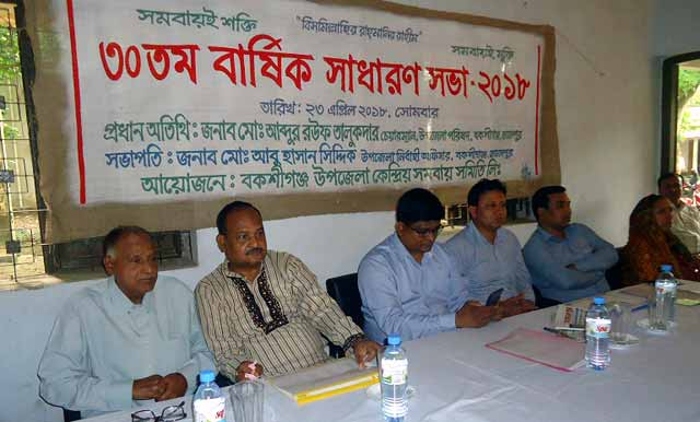 Bakshiganj Upazila Central Co-operative Society Limited Annual Meeting