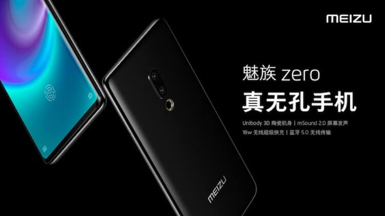 Meizu Zero Now Official