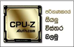 http://www.aluth.com/2014/12/cpu-z-system-hardware-information.html