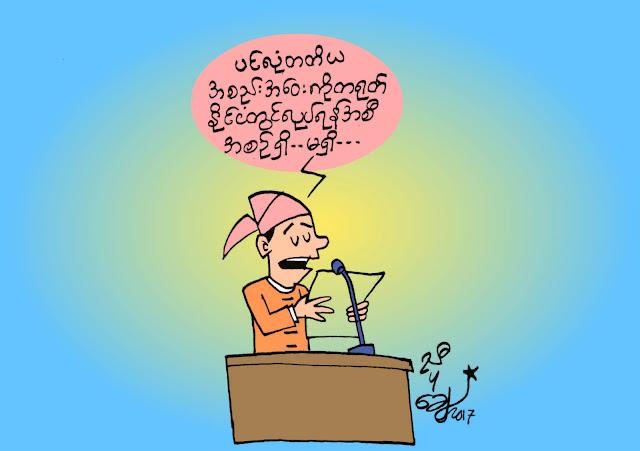 ကာတြန္း ညီပုေခ် - ၂၁ ပင္လုံ မိတ္ဒင္ ခ်ဳိင္းနား