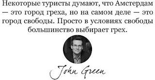 Джон Грин про Амстердам
