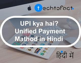 UPI क्या है? और यह क्यों जरूरी है?