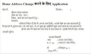 bank khata ka pata badalne ke liye application