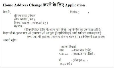 bank khata ka pata badalne ke liye application
