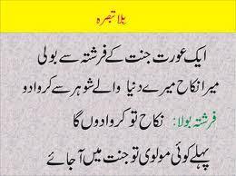 a GAZILLION reasons we should not Speak URDU