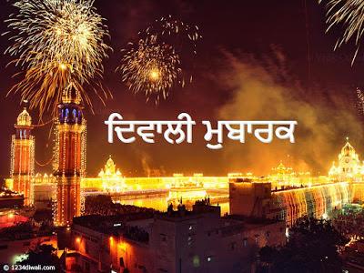 happy diwali images in punjabi