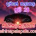 Lagna Palapala Ada Dawase  | ලග්න පලාපල | Sathiye Lagna Palapala 2020 | 2020-07-28