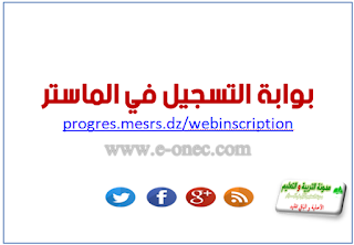 موقع التسجيل في الماستر progres.mesrs.dz/webinscription