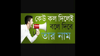 new bangla tricks