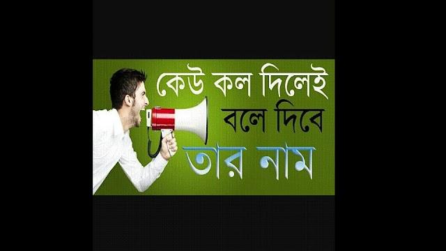 যে কল দিবে,তার নাম বলবে মোবাইল!- bangla android mobile tips- new bangla tricks