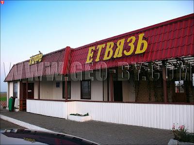 Трасса М1, Стригинь. Кафе 'Етвязь'