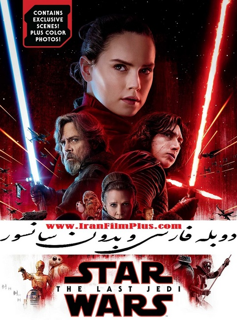 فیلم دوبله: جنگ ستارگان 8 - آخرین جدی (2017) Star Wars: The Last Jedi