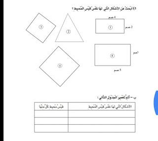 22 - كراس العطلة رياضيات سنة ثالثة