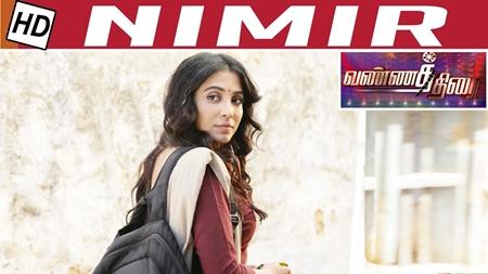 Nimir Movie stands at great height | Nimir -Vannathirai Movie Review | Kalaignar TV