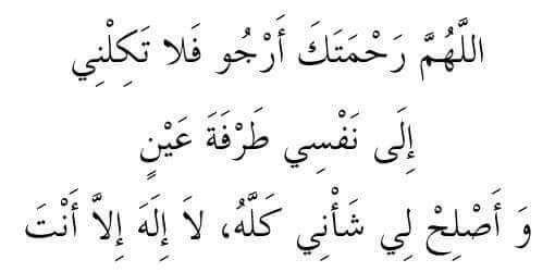 Assalamualaikum December doa