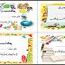 بطاقات استحسان لتشجيع تلاميذ الابتدائي جاهزة للتحميل والطباعة pdf