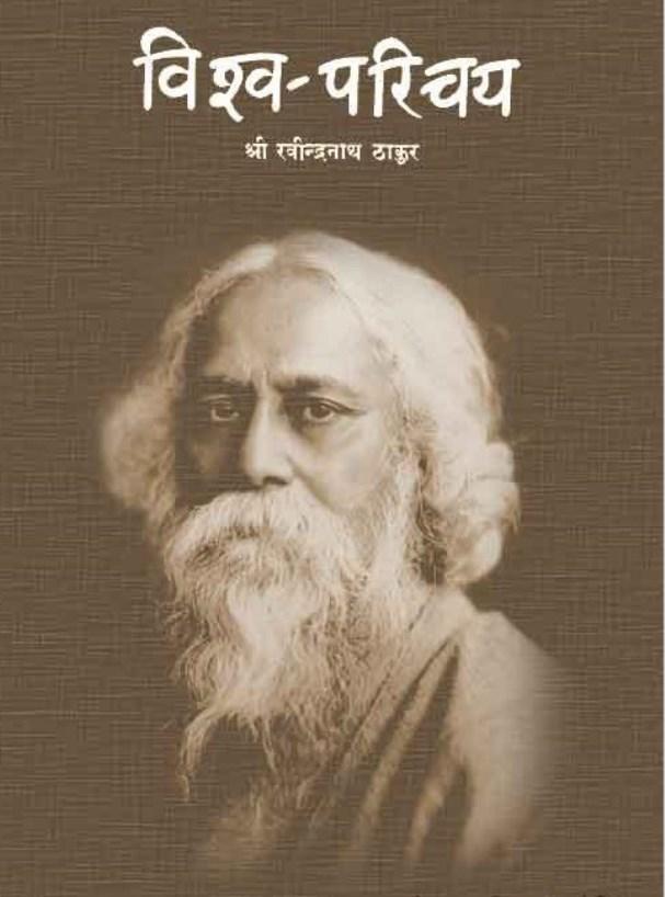 vishwa-parichay-rabindranath-tagore-विश्व-परिचय-रबीन्द्रनाथ-टैगोर