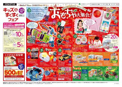 11月17日(木)〜11月27日(日) クリスマストイ・キッズ&すくすくフェア