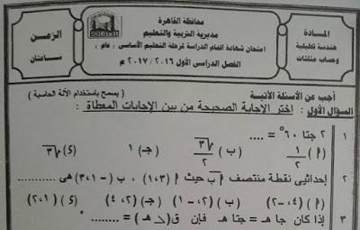 تحميل ورقة امتحان الهندسة محافظة القاهرة الصف الثالث الاعدادى 2017 الترم الاول