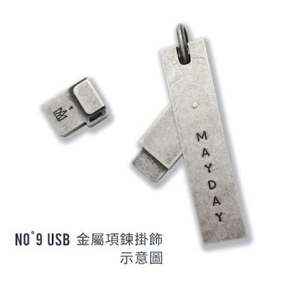 五月天 / 作品9號 USB版(預購版)