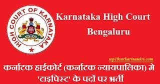 Karnataka High Court Recruitment 2019
