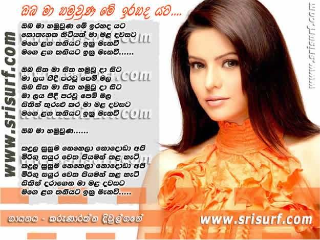 New Ideas Into Sinhala Songs Lyrics Never Before Revealed
