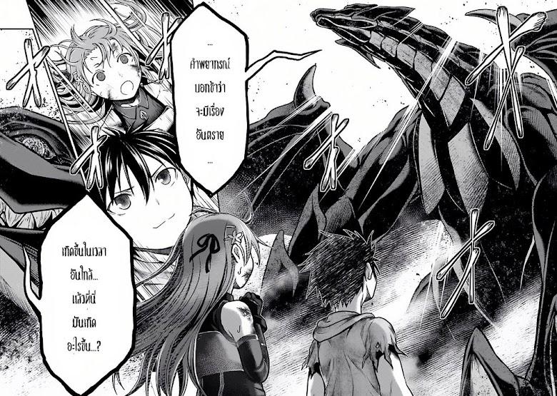 Murabito desu ga Nani ka? - หน้า 23