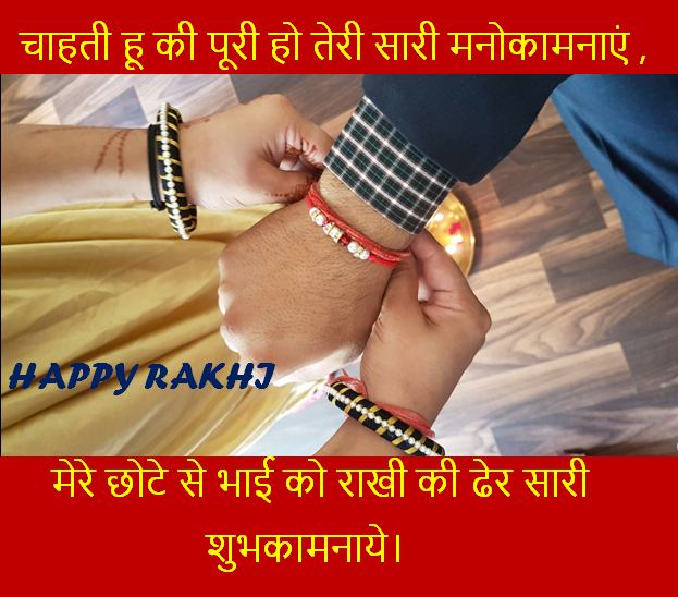 latest rakhi images, latest rakhi images collection