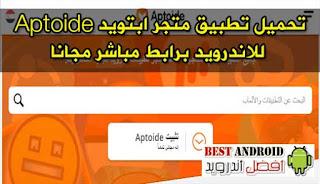 تحميل تطبيق متجر ابتويد Aptoide للاندرويد برابط مباشر مجانا