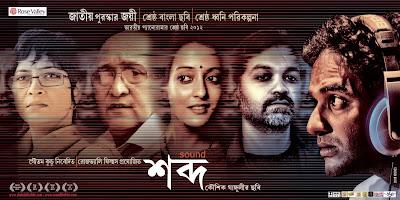 father bengali movie
