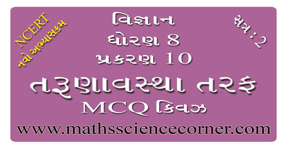 Science Std 8 Ch 10 Online Quiz