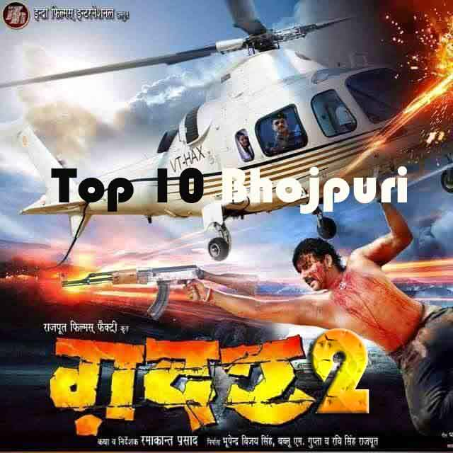 Bhojpuri movie Gadar 2 2017 wiki, full star-cast, Release date, Actor, actress, Song name, photo, poster, trailer, wallpaper