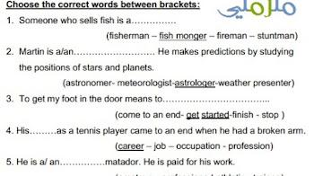 جميع أسئلة اللغة الإنجليزية للصف الثاني الثانوي