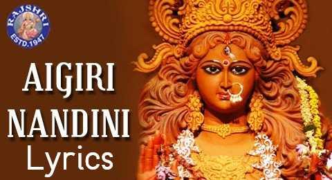 Aigiri Nandini Lyrics | Mahisasura