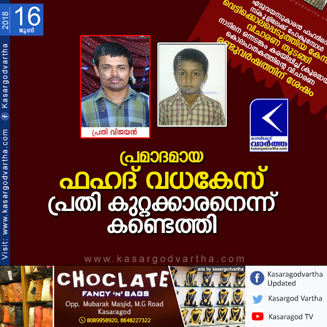 News, Kasaragod, Murder-case, Accused, Court, Police,Fahad's murder case; The accused was found guilty
