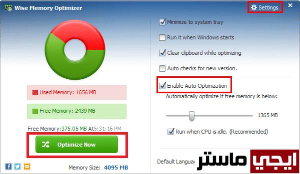 شرح كيفية تسريع الكمبيوتر