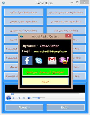 برنامج Radio Quran يحتوي علي 14 مقرئ بمساحة اقل من 2 ميجا