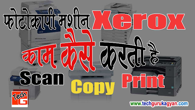 Photocopier-or-Xerox-Machine-Kya-Hota-Hai
