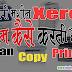 Photocopier or Xerox Machine Kya Hota Hai aur Yah Kam Kaise Karta Hai