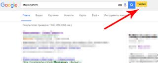 Кнопка для Гугл искать в Яндексе