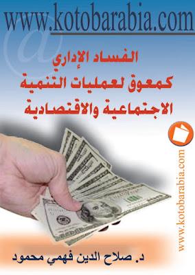 تحميل كتاب الفساد الإداري كمعوق لعمليات التنمية الإجتماعية والإقتصادية pdf صلاح الدين فهمي محمود
