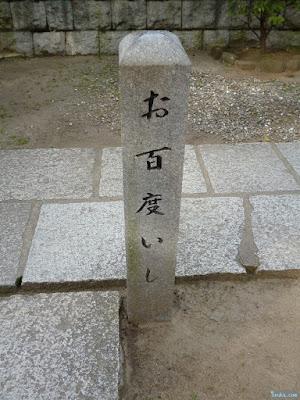 生國魂神社鴫野神社お百度石